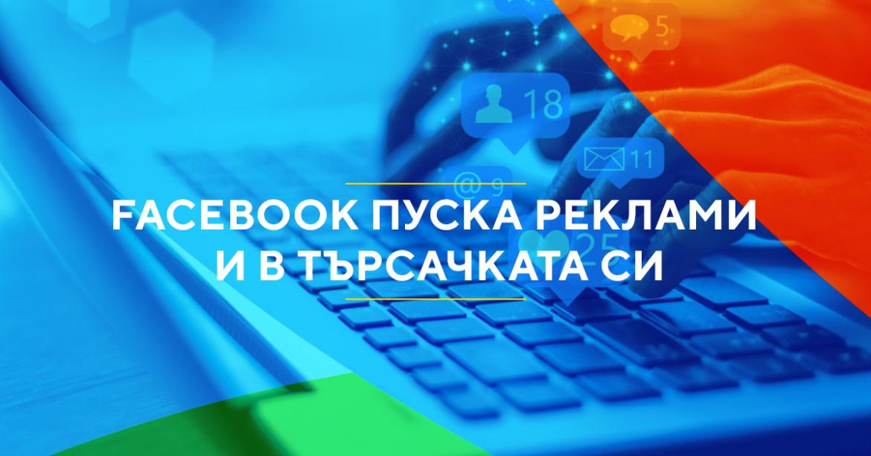 Facebook_New_Advert_Marketplace
